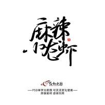 麻辣小龙虾字