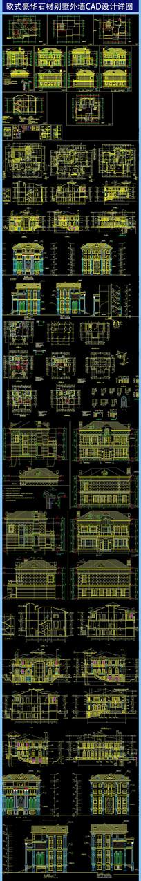 欧式豪华石材别墅外墙CAD设计详图 dwg