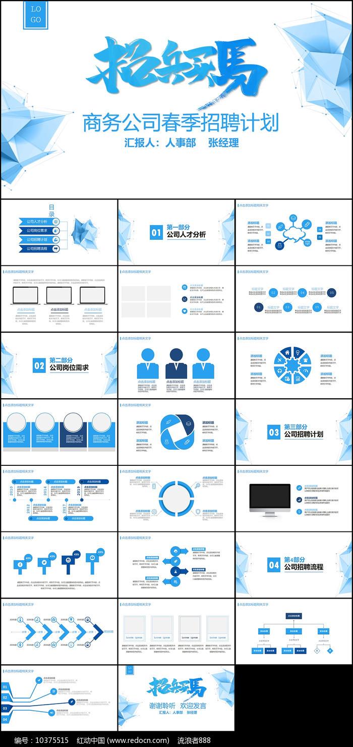 企业招聘计划ppt模板图片