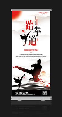 跆拳道馆招生宣传X展架设计
