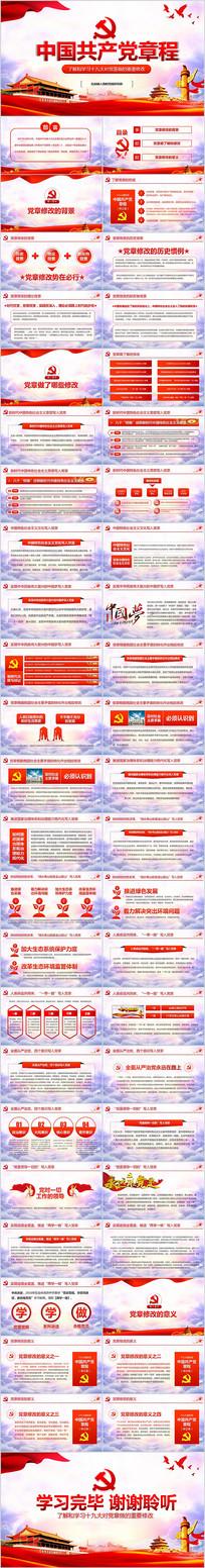 全方位解读学习党的章程十九大新党章PPT