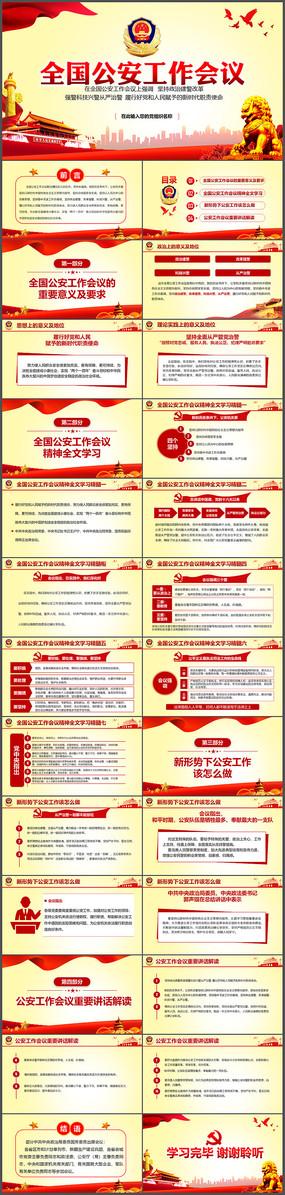 公安工作会议学习解读党课PPT pptx