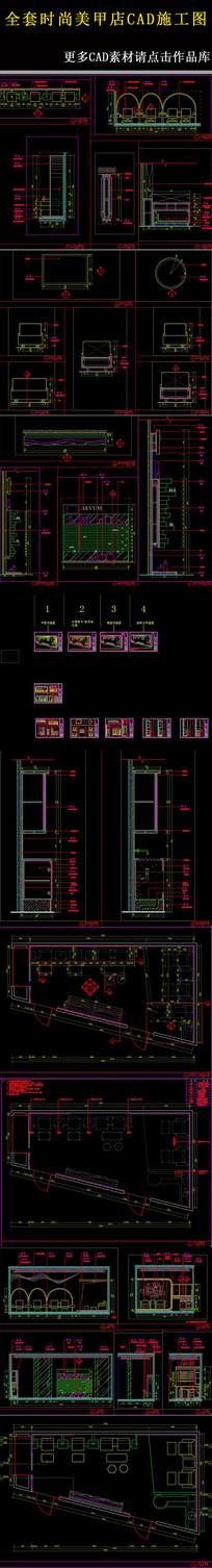 全套时尚美甲店CAD施工图