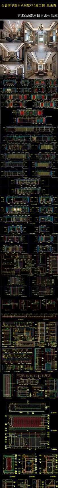 全套新中式别墅CAD施工图 效果图