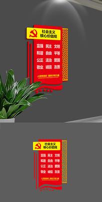 社会主义价值观楼梯文化墙