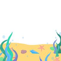 深海贝壳海草边框