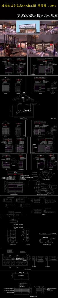 时尚家纺专卖店CAD施工图 效果图