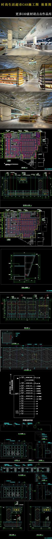时尚生活超市CAD施工图 效果图