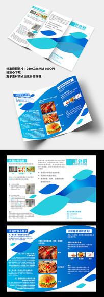 时尚饮食安全宣传折页设计