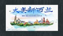 水彩新西兰旅游宣传海报