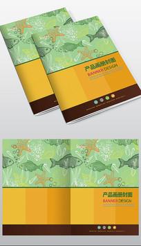 水族馆画册封面设计