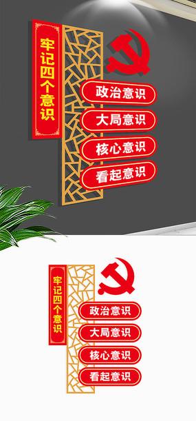 四个意识楼道党建文化墙