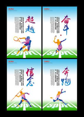 体育运动精神宣传标语口号展板