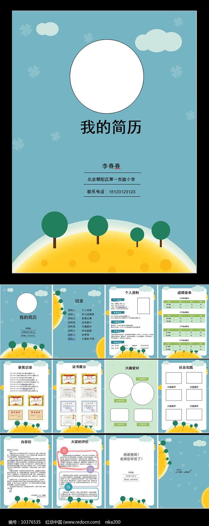 小清新绿色自我介绍小升初简历图片