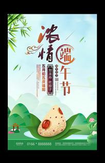 小清新浓情端午节海报