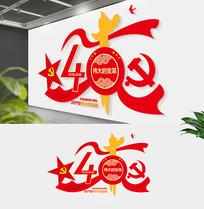 新时代十九大40周年改革开放文化墙