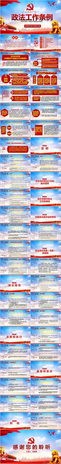 学习贯彻解读中国共产党政法工作条例ppt
