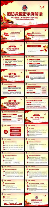 学习消防安全消防救援衔条例PPT