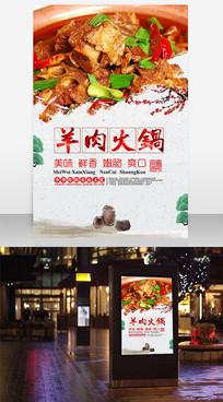 羊肉火锅美食海报设计