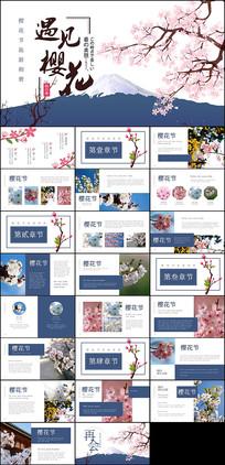 樱花节旅游相册PPT模板
