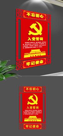 原创中国风十九大党建入党誓词文化墙