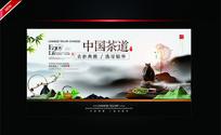中国茶道茶海报