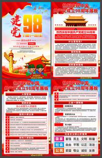 中国共产党成立98周年党建展板