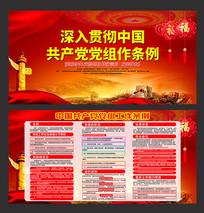 中国共产党党组工作条例宣传展板