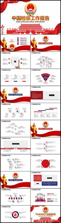 中国检察院人民检察机关PPT模板