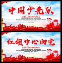 中国少先队宣传展板