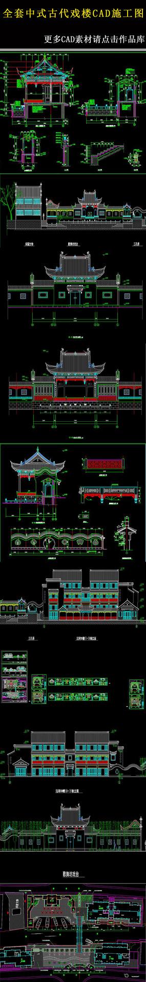 中式古代戏楼施工图2004