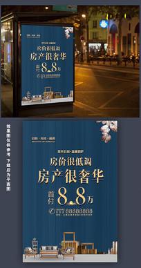 中式系列山海房地产海报