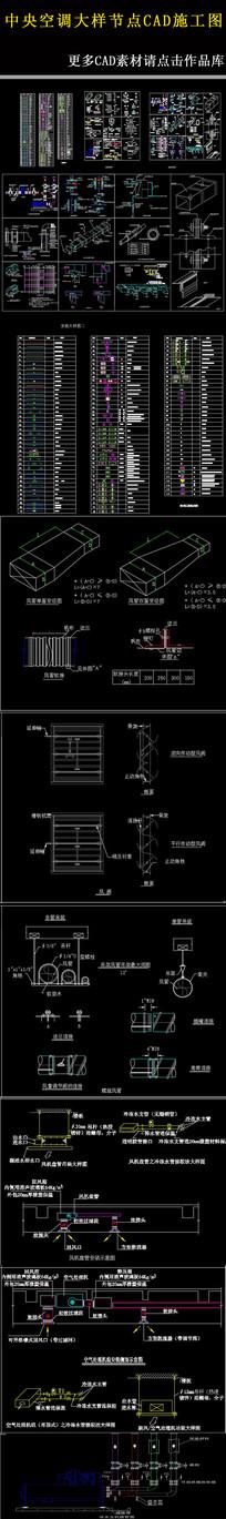 中央空调cad图例及大样图