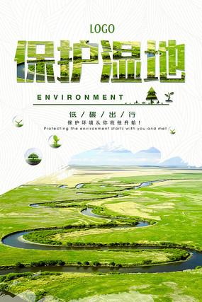 保护湿地海报设计