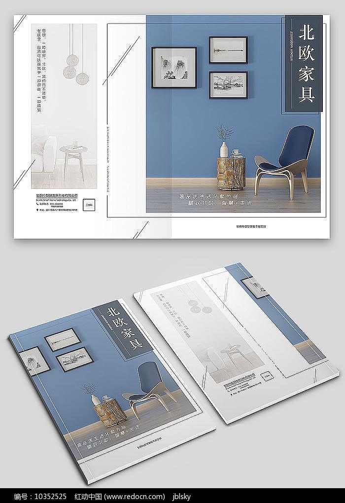 北欧家具画册封面设计图片