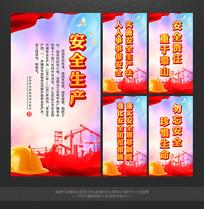 炫彩精品安全生产五联幅展板