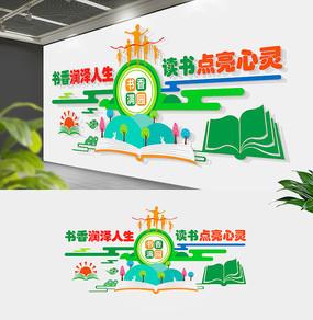 炫彩阅读室校园社区读书室文化墙