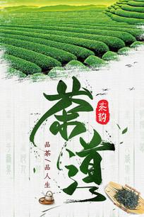 茶道绿茶叶广告海报模板