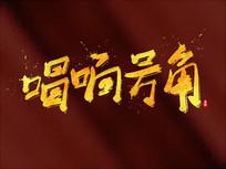 建党节手绘金色书法艺术字