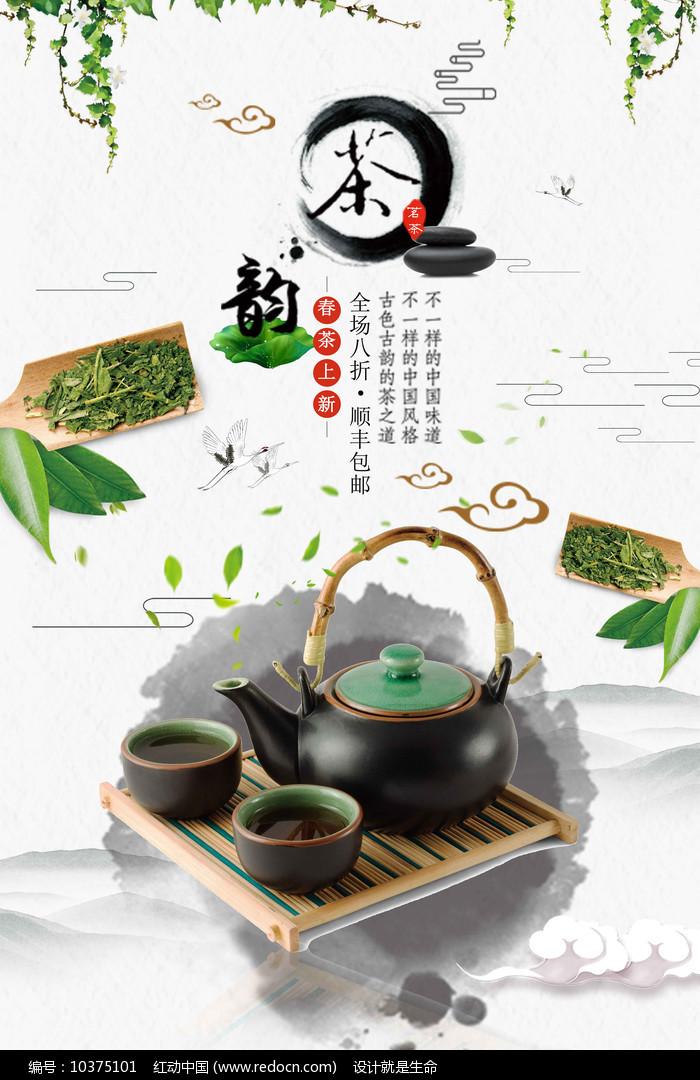 茶韵茶道茶叶海报广告设计图片