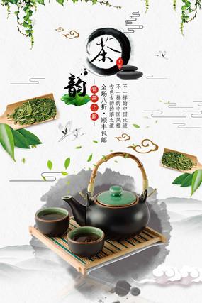 茶韵茶道茶叶海报广告设计