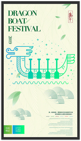 创意龙舟端午节海报