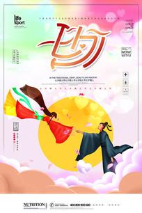 创意时尚七夕情人节海报设计