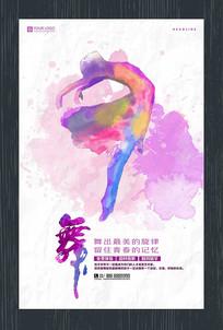 创意水彩舞蹈宣传海报