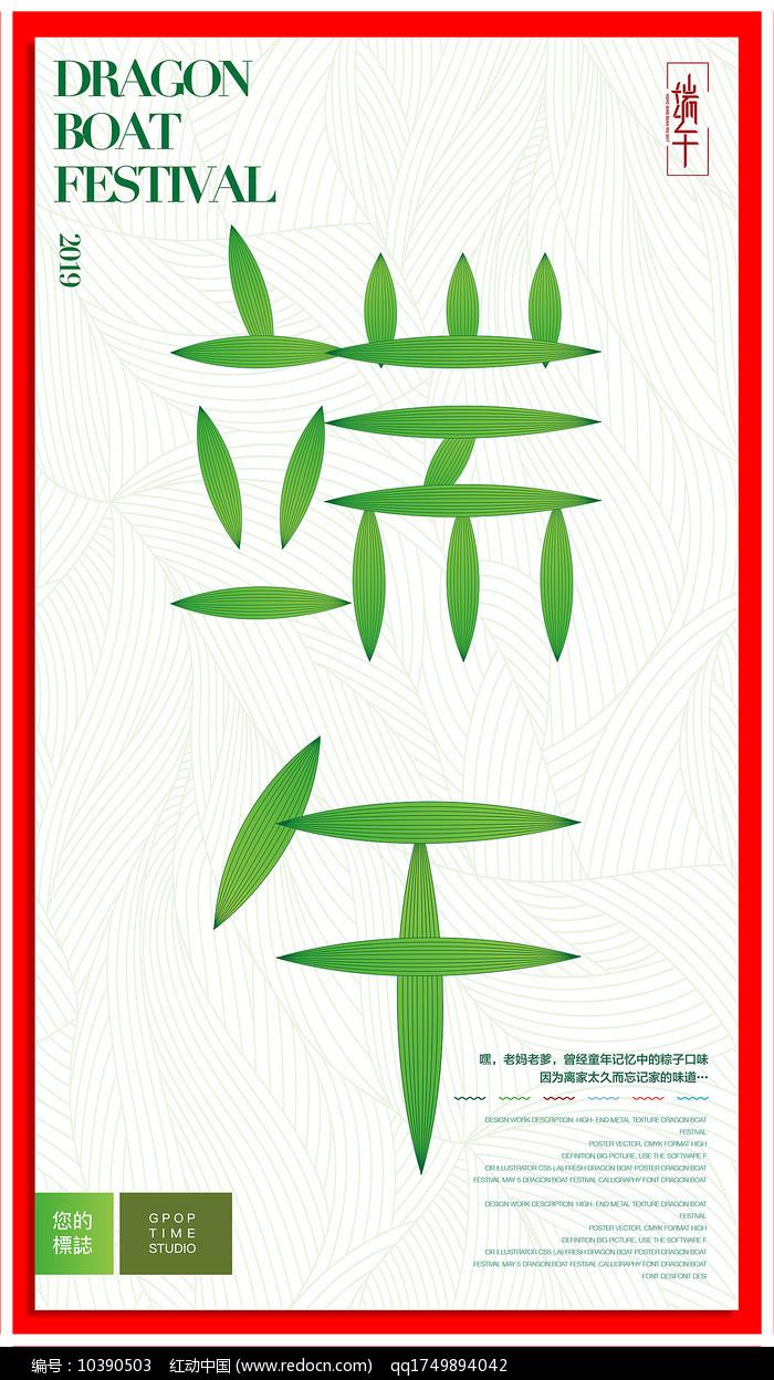 创意字体设计端午节海报图片