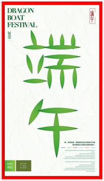 创意字体设计端午节海报