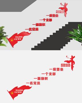 大气党建楼梯文化墙