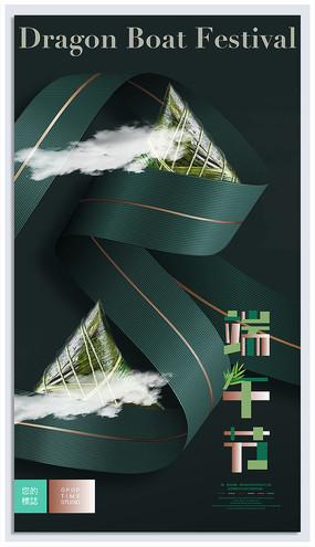 大气地产端午节海报