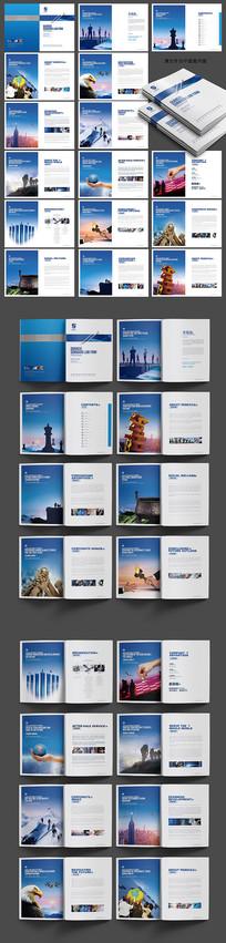 大气企业文化宣传手册设计