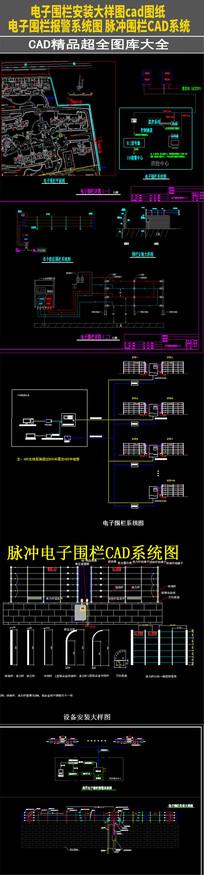 电子围栏报警系统图脉冲围栏CAD系统